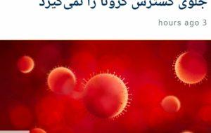 تحقیقاتی جدید نشان میدهد، دما … تحقیقاتی جدید نشان میدهد، دما … 272076001589898610 300x190