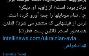 پزشکی قانونی اوکراین میگه «بر … پزشکی قانونی اوکراین میگه «بر … 287713001590002405 300x190