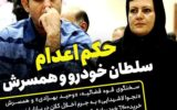 حکم اعدام برای سلطان خودرو وح … حکم اعدام برای سلطان خودرو وح … 327693001589899806 160x100