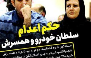 حکم اعدام برای سلطان خودرو وح … حکم اعدام برای سلطان خودرو وح … 327693001589899806 300x190