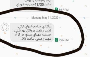 #الو حسینیهها رو هم باز کردن … #الو حسینیهها رو هم باز کردن … 328906001589238005 300x190