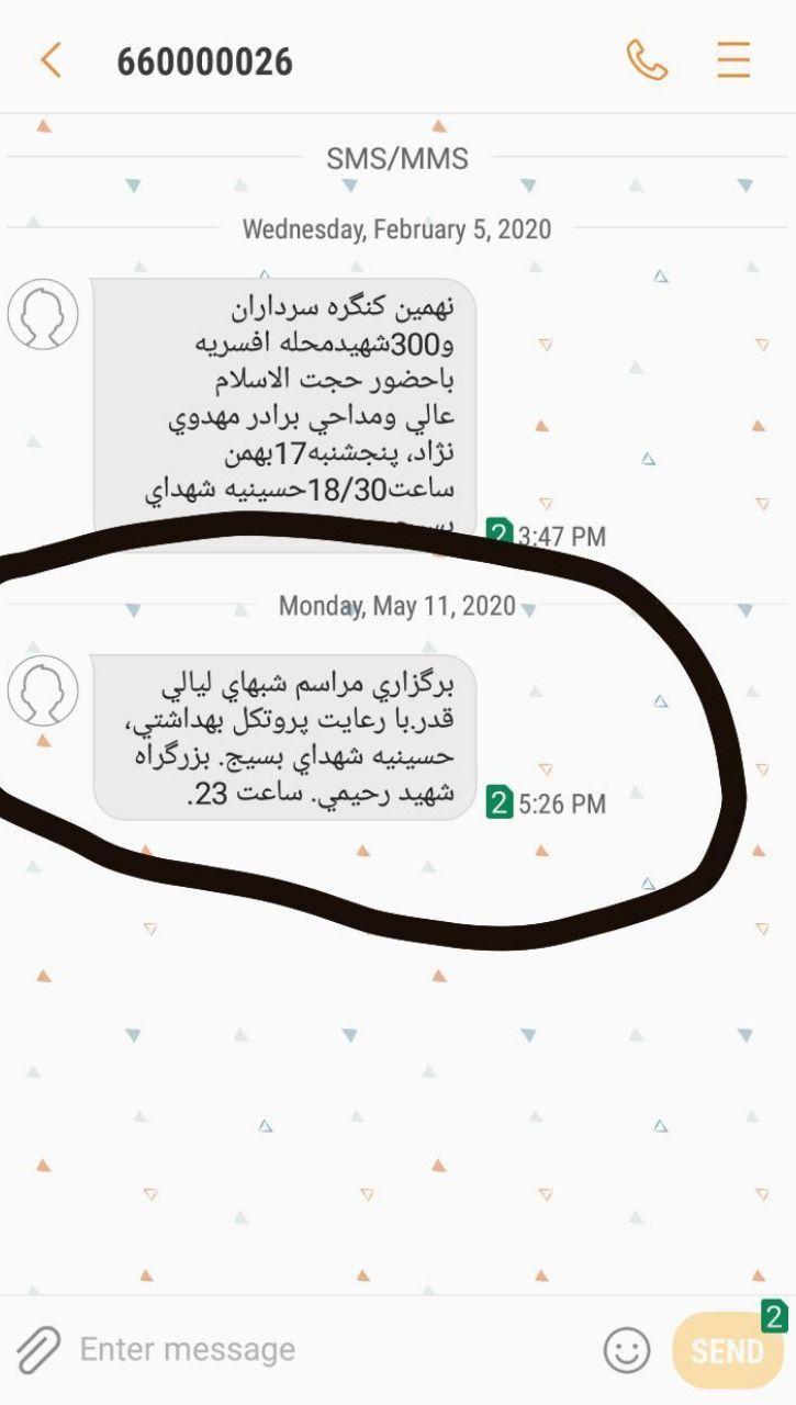 #الو حسینیهها رو هم باز کردن … 328906001589238005