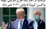 دونالد ترامپ، رئیسجمهوری آمر … دونالد ترامپ، رئیسجمهوری آمر … 333247001589596207 160x100