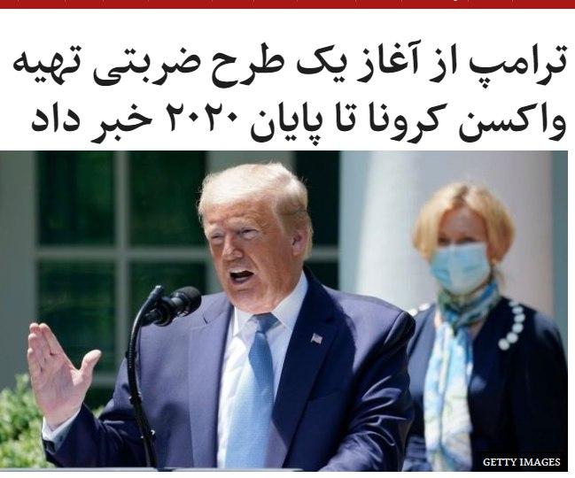 دونالد ترامپ، رئیسجمهوری آمر … 333247001589596207