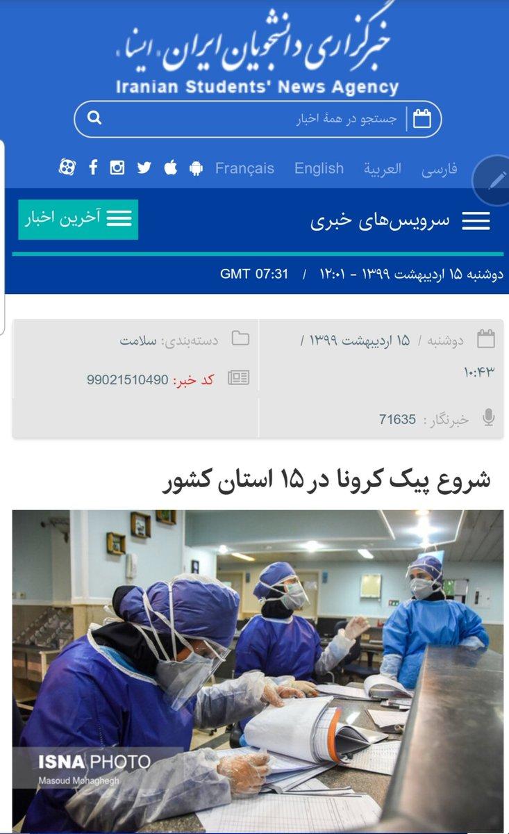 ایسنا امروز خبر از شروع پیک #ک … 391775001588581605
