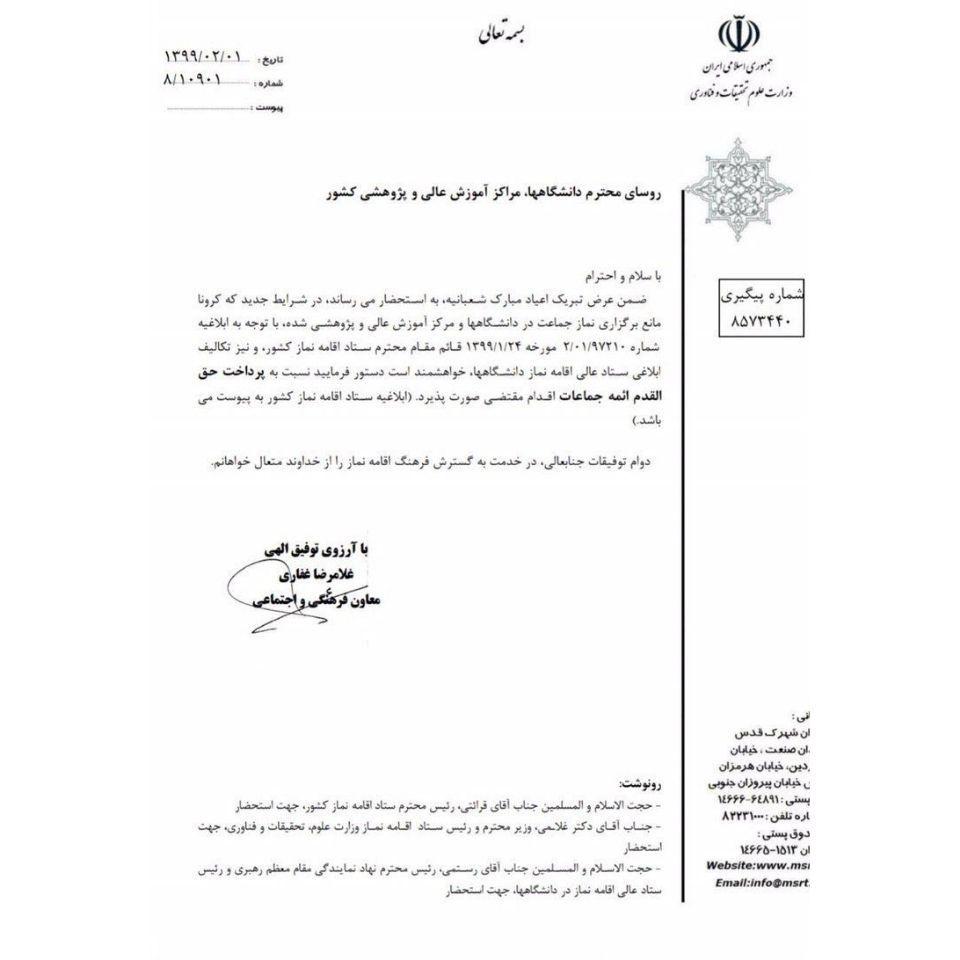 #الو ستاد اقامه نماز حکومت آخو … 399113001588279805