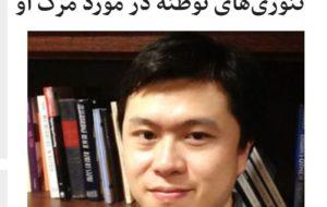 کشته شدن بینگ لو، محقق چینی … کشته شدن بینگ لو، محقق چینی … 429071001588876206 300x190