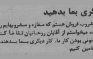 روزنامه کیهان، ۲۱ بهمن ۵۷ n … روزنامه کیهان، ۲۱ بهمن ۵۷ n … 544551001588805405 300x190