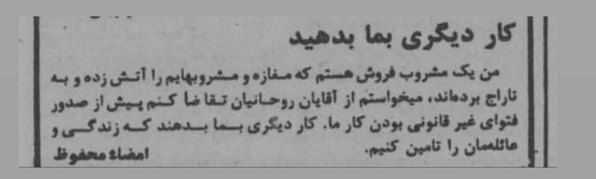 روزنامه کیهان، ۲۱ بهمن ۵۷ n … 544551001588805405