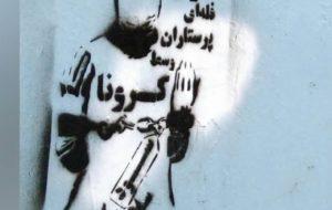 #الو گرافیتی تهران ۱۱ اردیبهش … #الو گرافیتی تهران ۱۱ اردیبهش … 567801001588279804 300x190