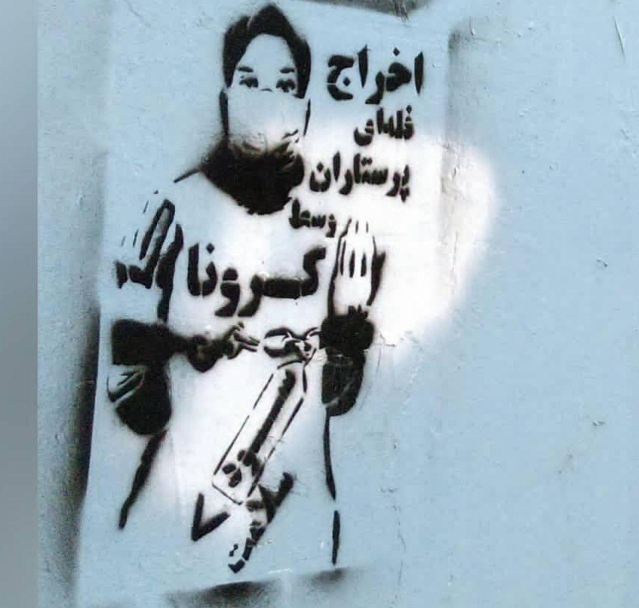 #الو گرافیتی تهران ۱۱ اردیبهش … 567801001588279804