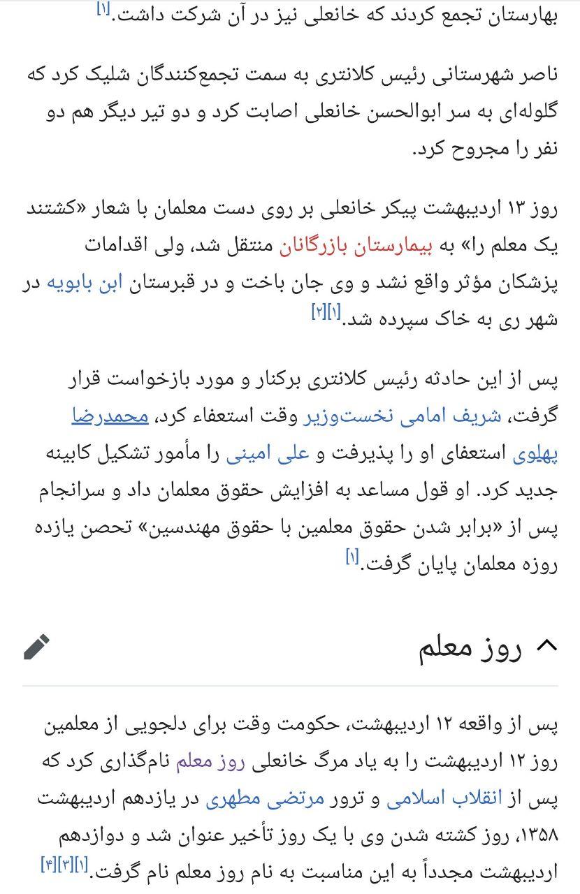 دکتر ابولحسن خانعلی معلمی بود … 632202001588359006