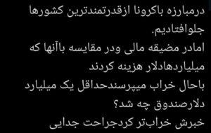 دغدغه مقامات ایرانی ، نمایش و … دغدغه مقامات ایرانی ، نمایش و … 732939001588592405 300x190