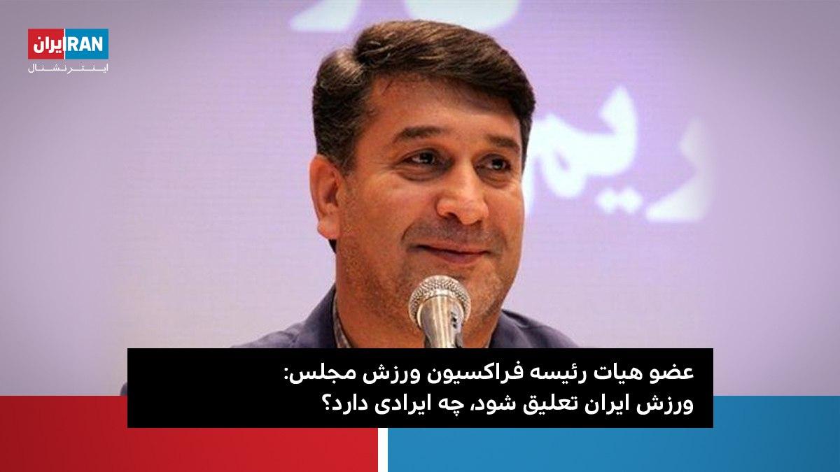 محمد عزیزی، عضو هیات رئیسه فر … 840076001589451004