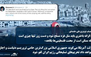 حساب توییتری علی خامنهای: «ک … حساب توییتری علی خامنهای: «ک … 889327001589898608 300x190