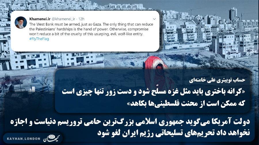 حساب توییتری علی خامنهای: «ک … 889327001589898608