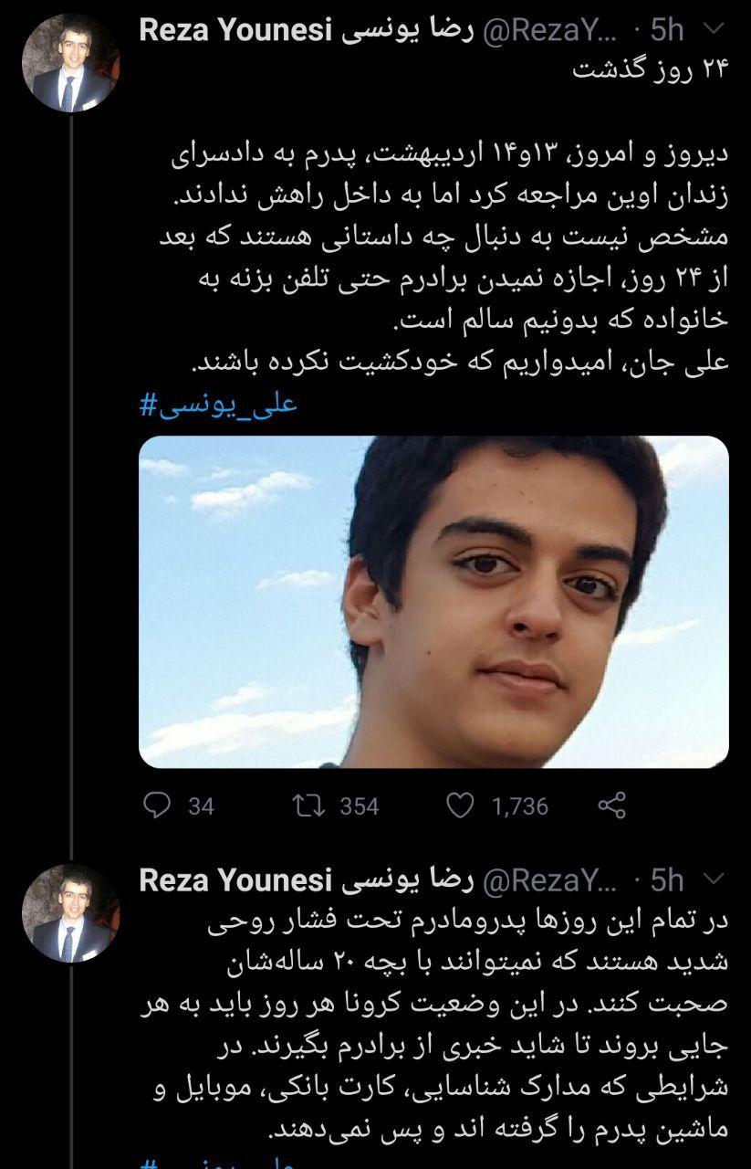 رضا یونسی ، ۱۴ اردیبهشت ضمن … 934011001588535405