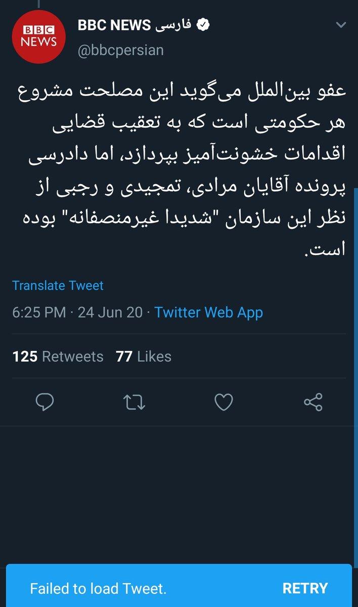 بیبیسی فارسی توییتش رو پاک … 942547001593120605