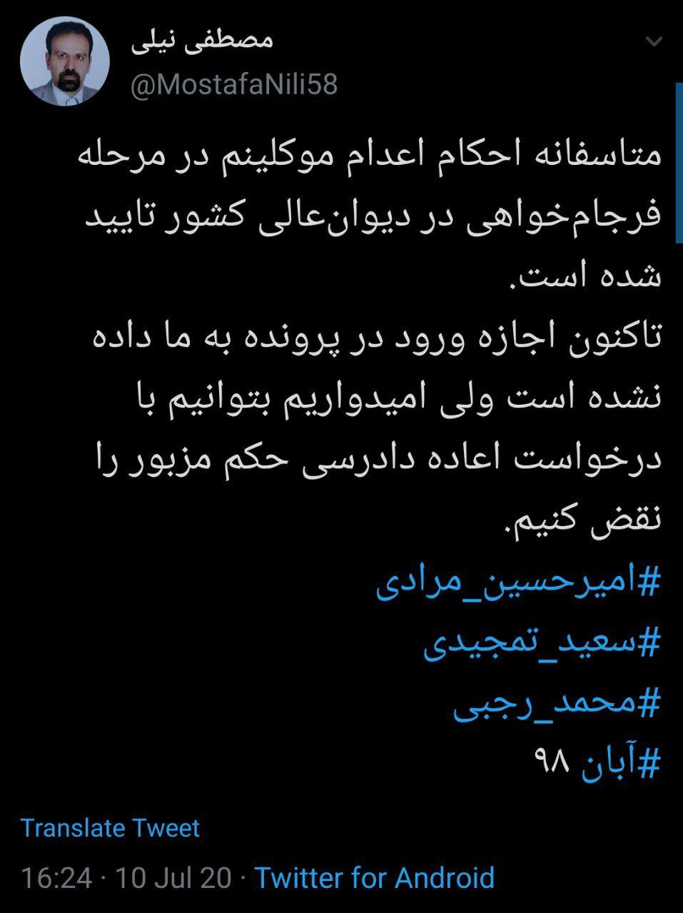 حکم اعدام سه معترض #آبان۹۸ ت … 019045001594391405