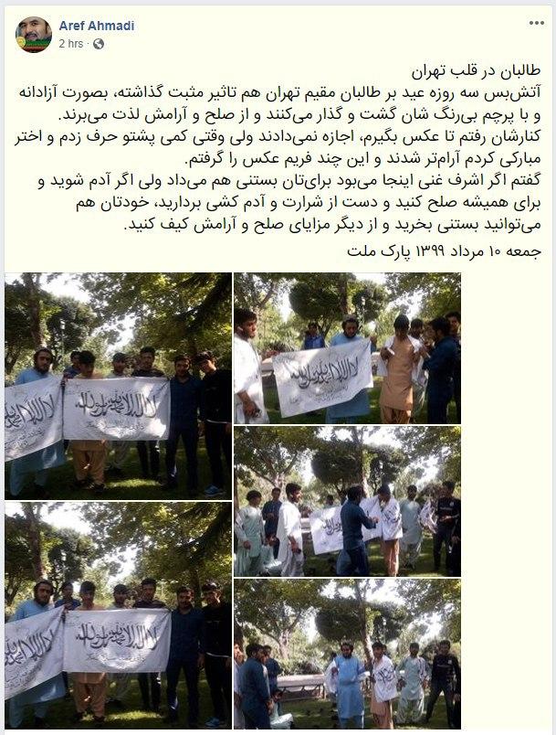 """""""طالبان در قلب تهران"""" کاربری … 039414001596208806"""