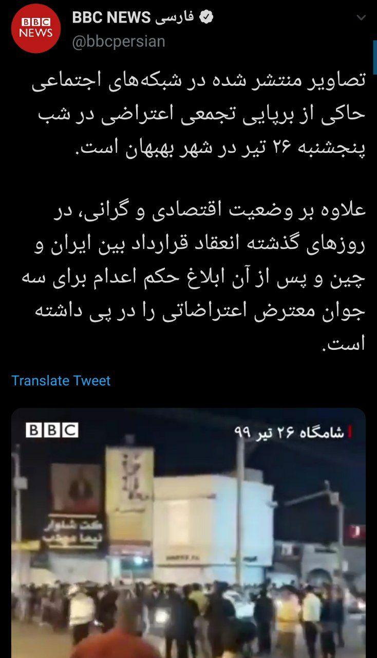 """مردم شعار میدهند """"حکومت آخون … 048149001594985405"""