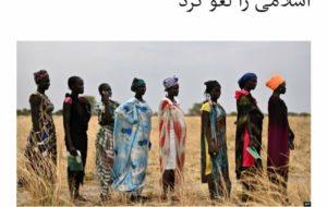 دولت سودان بعد از ۳۰ سال اجرای … دولت سودان بعد از ۳۰ سال اجرای … 112005001594594805 300x190