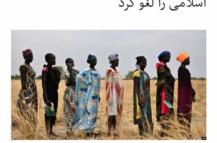 دولت سودان بعد از ۳۰ سال اجرای …  دولت سودان بعد از ۳۰ سال اجرای … 112005001594594805 760x500