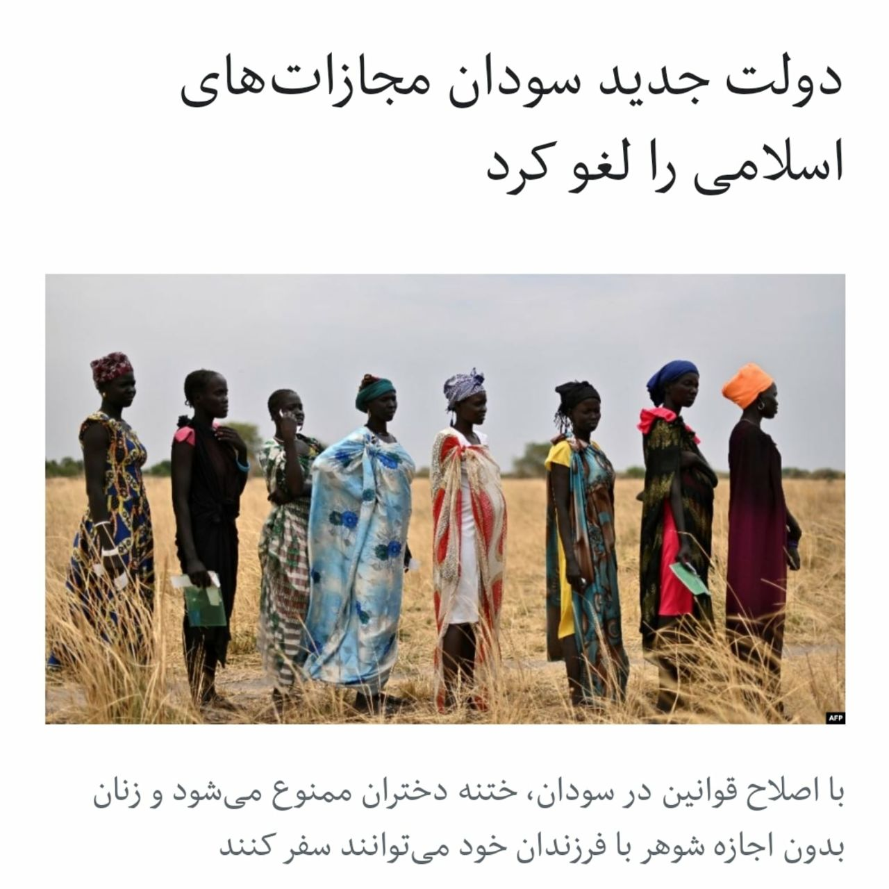 دولت سودان بعد از ۳۰ سال اجرای … 112005001594594805