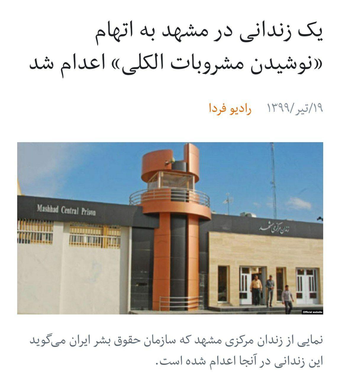 سازمان حقوق بشر ایران روز پنجش … 122851001594368607
