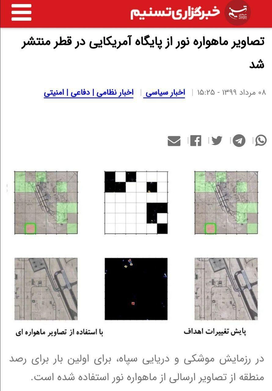 خبرگزاری تسنیم، مرتبط با سپاه … 156633001596117006