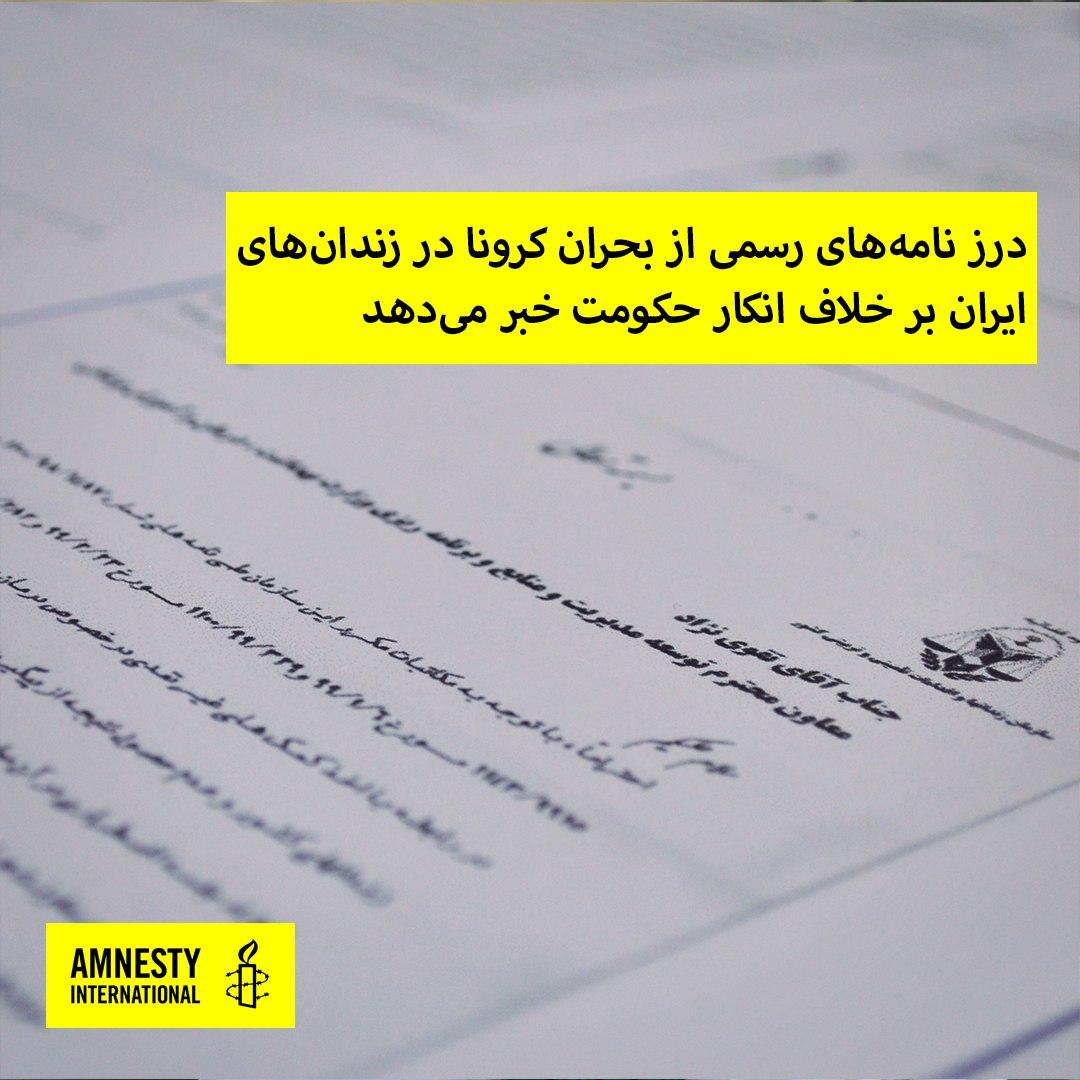 سازمان عفو بینالملل چهار نام … 167360001596166205