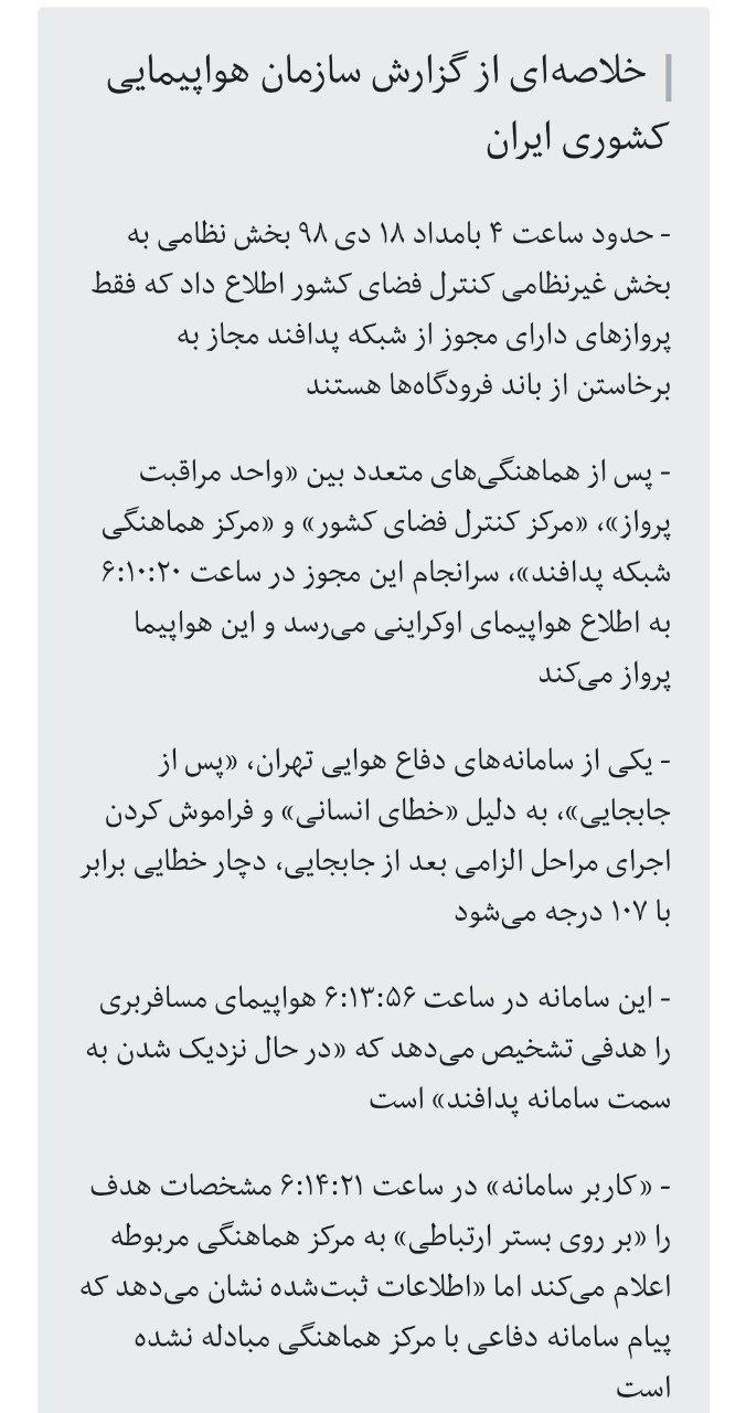 سازمان هواپیمایی کشوری ایران د … 232941001594501806