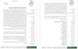 انجمن های پزشکی ایران در نامه … انجمن های پزشکی ایران در نامه … 244213001596126006 300x190