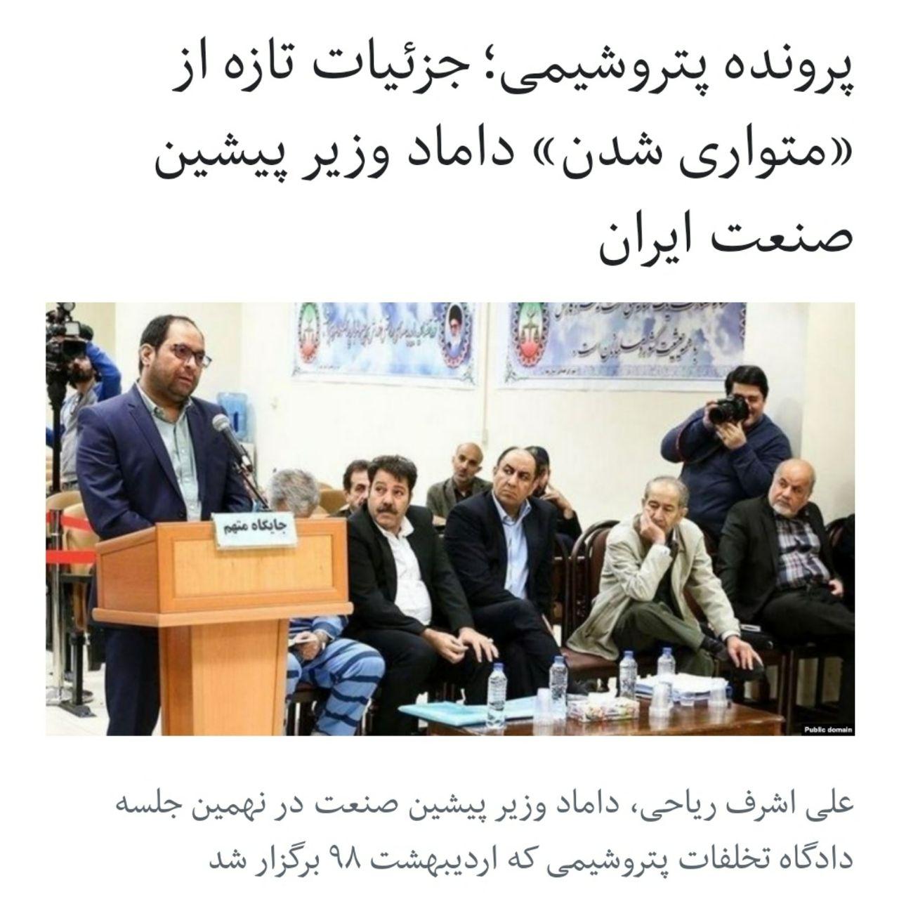 علی اشرف ریاحی، داماد محمدرضا … 248000001595341806