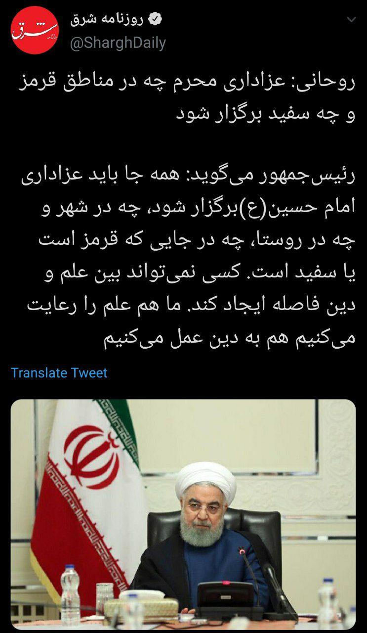 حسن روحانی: «عزاداری امام حس … 275491001595665205