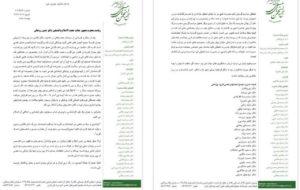روسای انجمنهای پزشکی ایران، د … روسای انجمنهای پزشکی ایران، د … 402588001596120011 300x190