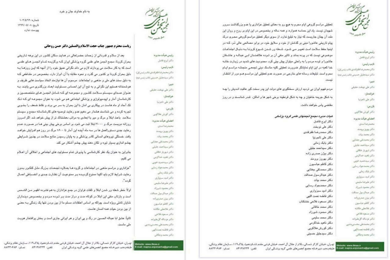 روسای انجمنهای پزشکی ایران، د … 402588001596120011