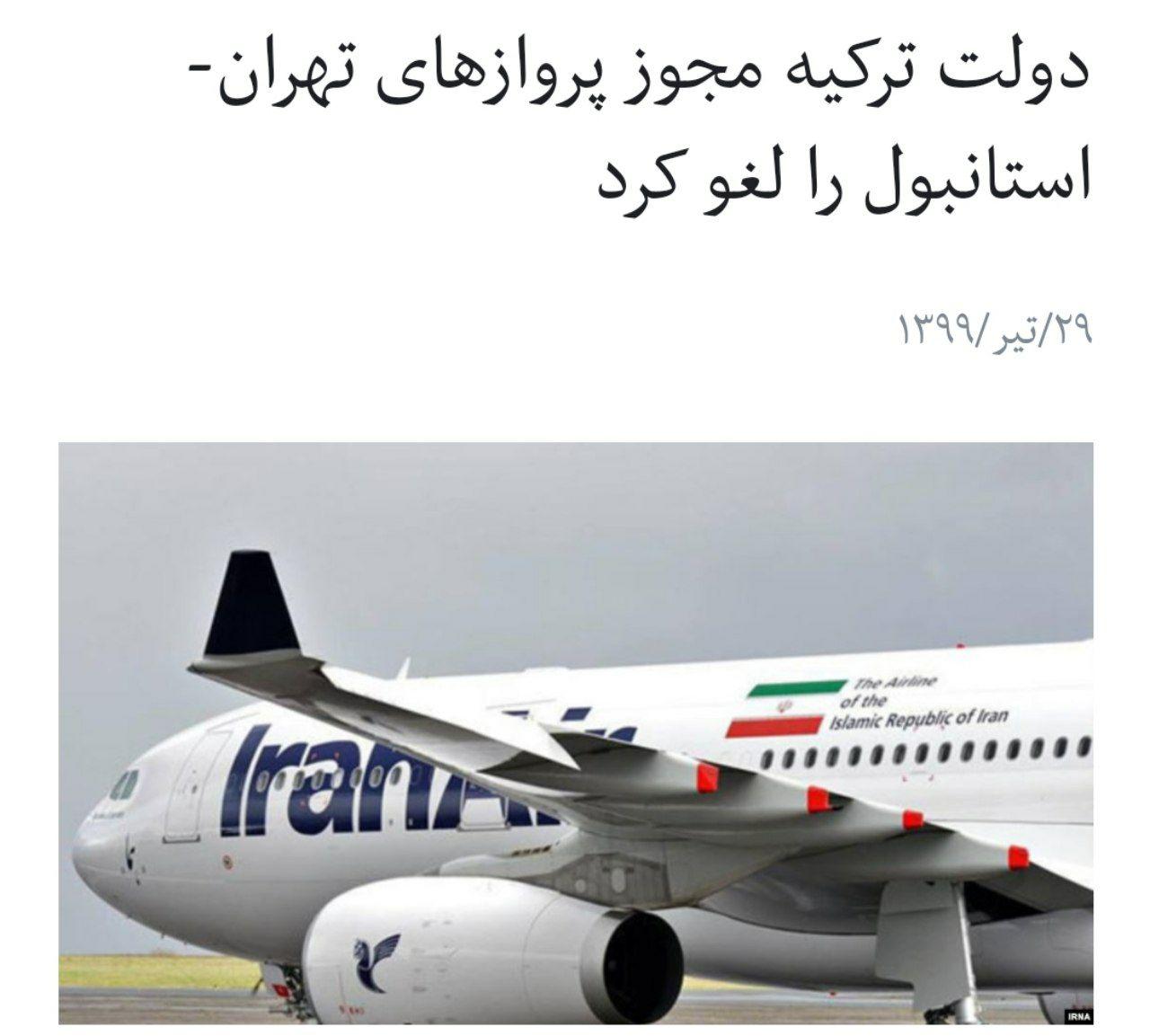 با تصمیم دولت ترکیه، مرز هوایی … 503253001595150405