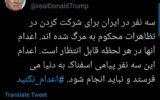 ترامپ: «سه نفر در ایران برای … ترامپ: «سه نفر در ایران برای … 523207001594839005 160x100