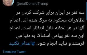 ترامپ: «سه نفر در ایران برای … ترامپ: «سه نفر در ایران برای … 523207001594839005 300x190