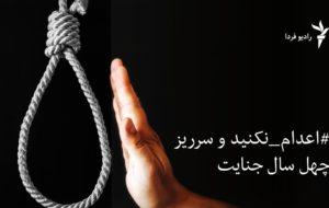 #اعدام_نکنید شده روایت زخم کرد … #اعدام_نکنید شده روایت زخم کرد … 525819001595007006 300x190