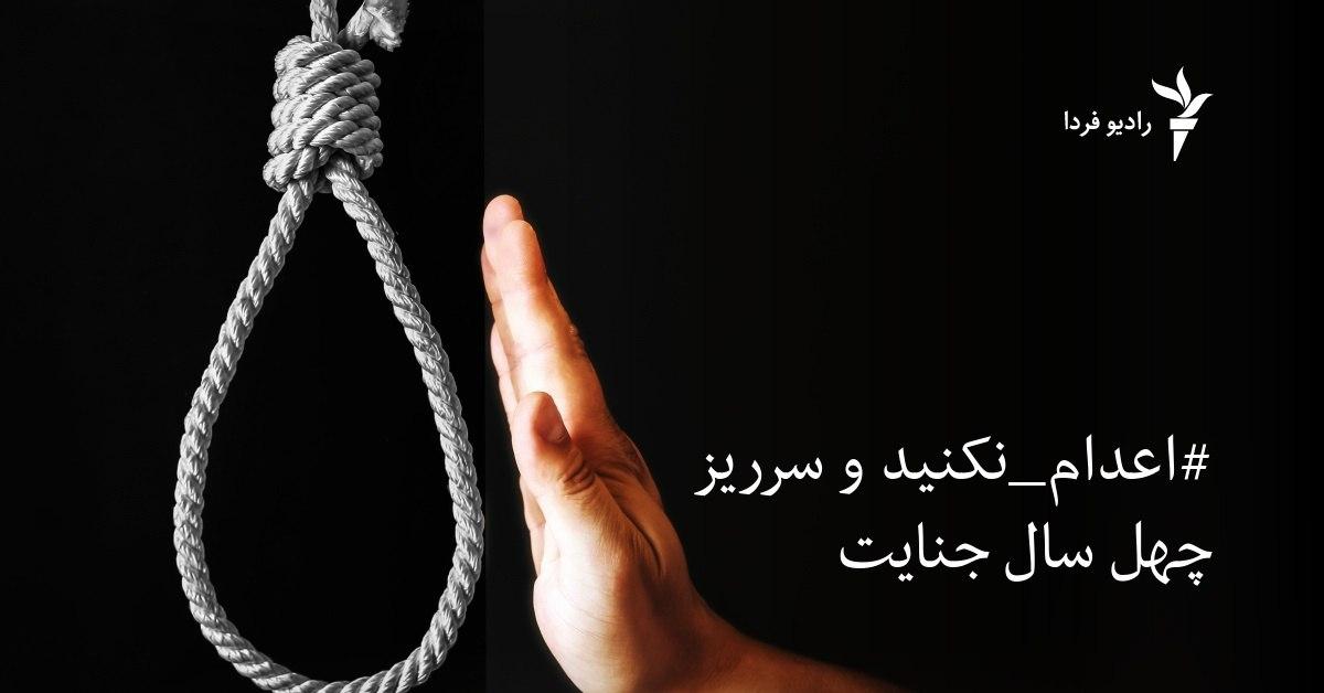 #اعدام_نکنید شده روایت زخم کرد … 525819001595007006
