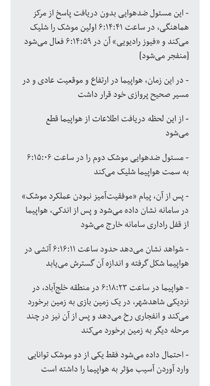 سازمان هواپیمایی کشوری ایران د … 530430001594501805