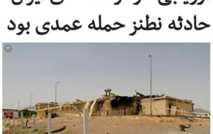 برخی از رسانههای ایران از جم … برخی از رسانههای ایران از جم … 530878001594124405 300x190