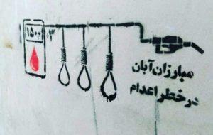 یک روز معمولی در جمهوری اعدام … یک روز معمولی در جمهوری اعدام … 601838001594728606 300x190