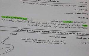 سازمان حقوق بشر ایران روز پنج … سازمان حقوق بشر ایران روز پنج … 671906001594299605 300x190
