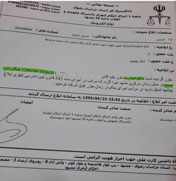 سازمان حقوق بشر ایران روز پنج … 671906001594299605