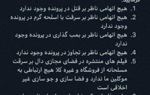 بابک پاکنیا، وکیل سه معترض م … بابک پاکنیا، وکیل سه معترض م … 728238001594946405 300x190