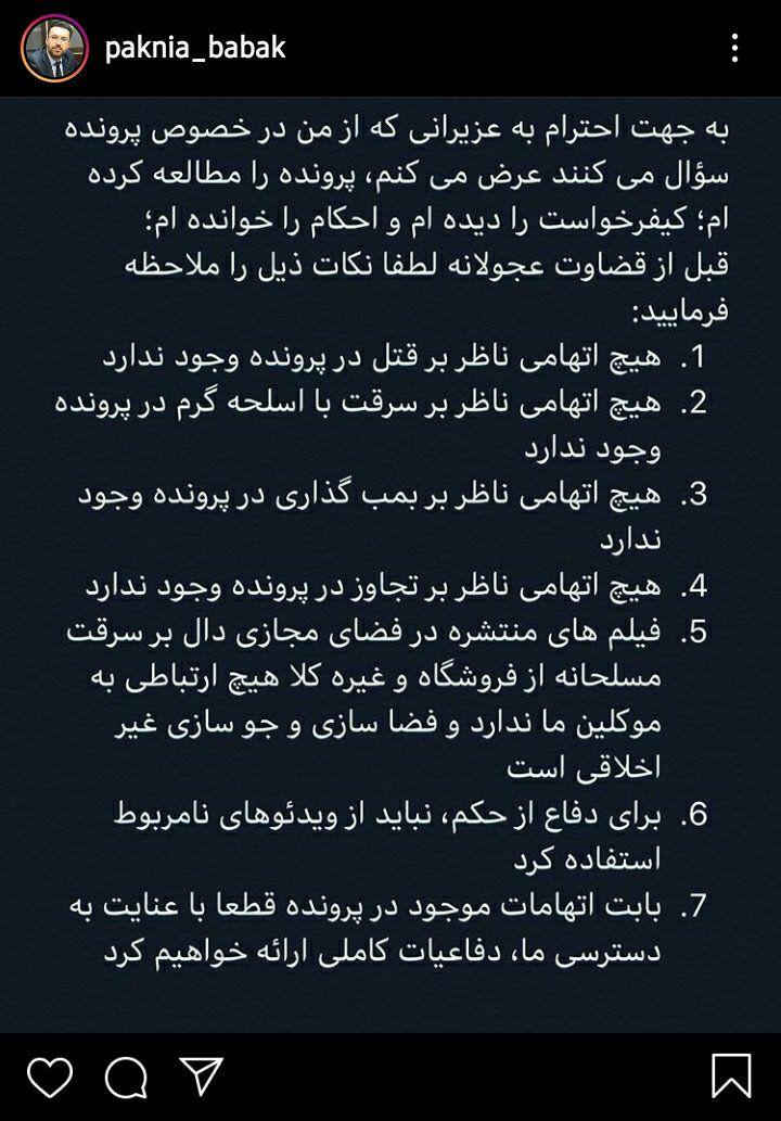 بابک پاکنیا، وکیل سه معترض م … 728238001594946405