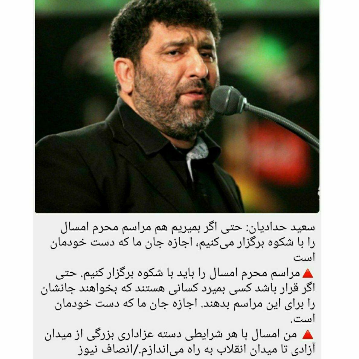 سعید حدادیان گفته: حتی اگر بمی … 751939001595966405